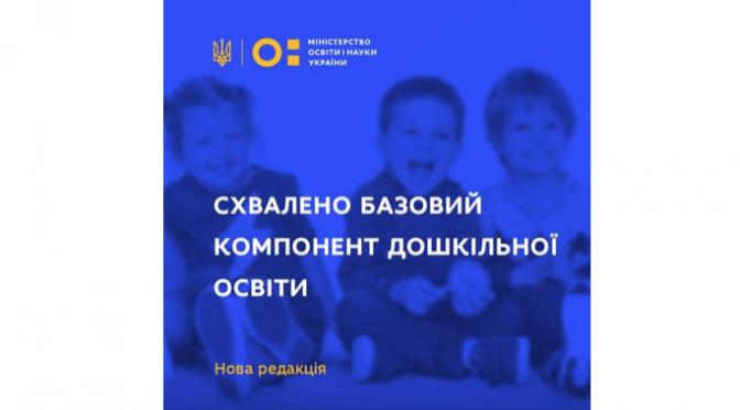 Базовий компонент дошкільної освіти