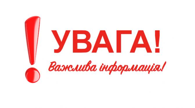 """Запрошуємо студентів до участі у І етапі Всеукраїнської олімпіади зі спеціальності 012 """"Дошкільна освіта"""""""