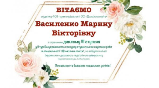 Вітаємо Василенко Марину з перемогою у ІІ турі Всеукраїнського конкурсу студентських наукових робіт!