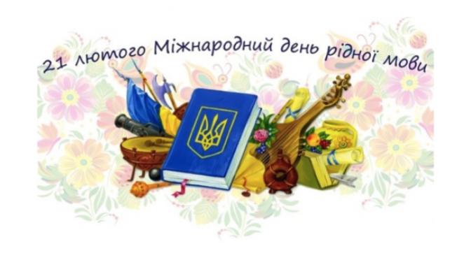 з Міжнародним днем рідної мови!