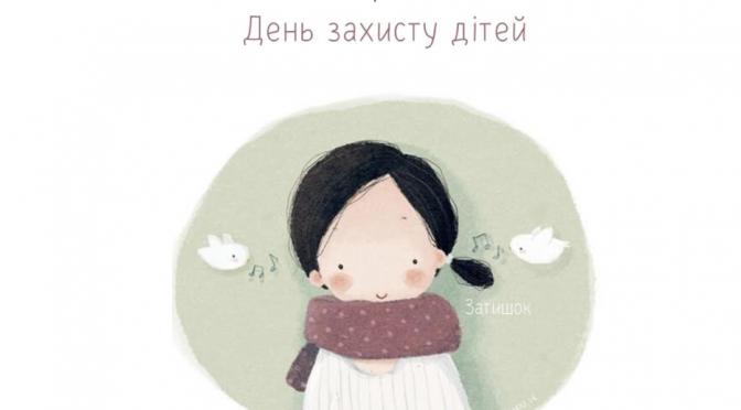 1 червня – День захисту дітей!