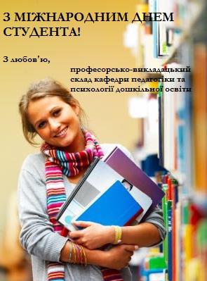 день студента1