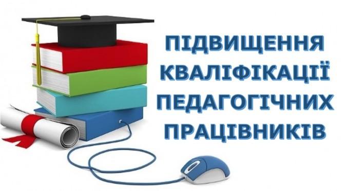 Курси підвищення кваліфікації педагогічних працівників