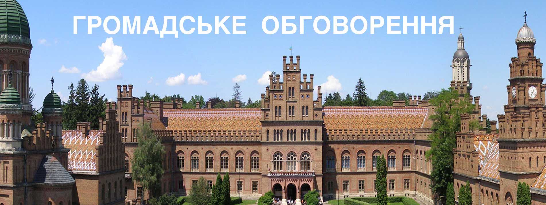 Chernivtsi-National-University