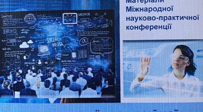 Міжнародна науково-практична конференція «Технології професійної підготовки фахівців у сучасному освітньому просторі»
