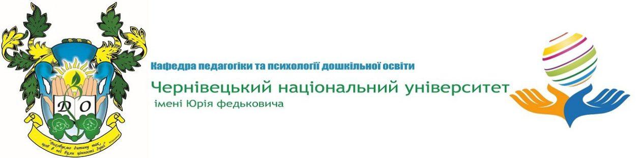 Кафедра педагогіки та психології дошкільної освіти